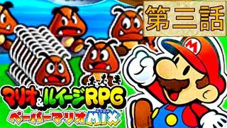 getlinkyoutube.com-【夢のコラボ!】マリオ&ルイージRPG ペーパーマリオMIX【実況】part3