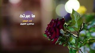 getlinkyoutube.com-ماعبرتك || كلمات سعد بتال || أداء عبدالعزيز العليوي