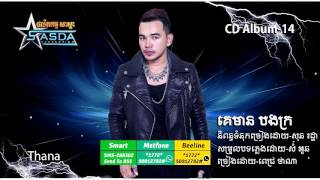 getlinkyoutube.com-គេមាន បងក្រ-Sing By Thana [Sasda CD Album Vol 14]