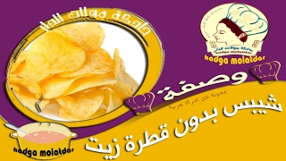 getlinkyoutube.com-شيبس بدون قطرة زيت - Chips without drop of oil
