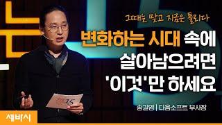 734회 믿지 말라, 그리고, 질문하라 | 송길영 다음소프트 부사장