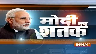 getlinkyoutube.com-100-Day Report Card: Modi Govt Achievements In Special Report - India TV