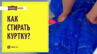 getlinkyoutube.com-Как стирать куртку. Как постирать куртку в домашних условиях.