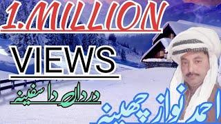 Wal Na Asoon Saraiki New Song By Singer Ahmad Nawaz Cheena 2018