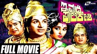 getlinkyoutube.com-Immadi Pulikeshi – ಇಮ್ಮಡಿ ಪುಲಿಕೇಶಿ| Kannada Old Movies Full HD | Dr Rajkumar, Udayakumar