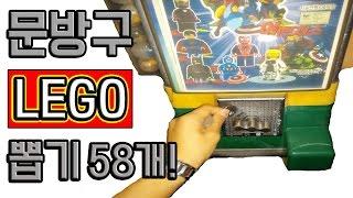 getlinkyoutube.com-추억 문방구 레고 뽑기 58개 뽑아재껴!!! 몇개나 나왔을까요(극혐) LEGO claw machine 꾹티비 레전드 토이니쥬 [꾹 TV]