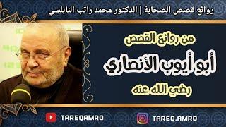 getlinkyoutube.com-قصة ابو ايوب الانصاري .:: رائعة ::. للدكتور محمد راتب النابلسي
