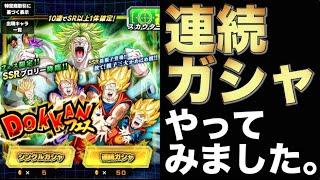 getlinkyoutube.com-【ドッカンバトル】DOKKANフェス 連続ガシャやってみました。【 Dragon Ball 】