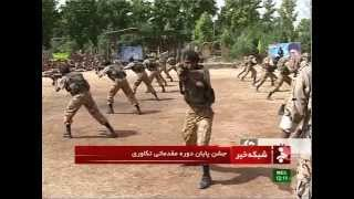 getlinkyoutube.com-Iran Army commandos graduated from primary boot camp جشن پايان دوره مقدماتي تكاوري