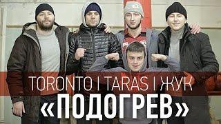 getlinkyoutube.com-TORONTO х TARAS х Жук - Подогрев