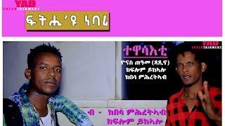 getlinkyoutube.com-Eritrean Movie 2016 -Kebesa Mhreteab & Kflom Ykealo | Fthiyu Nebari | ፍትሒ'ዩ ነባሪ | new Eritrean Movie