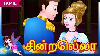 சின்றெல்லா Cinderella in Tamil | Stories For Kids | Tamil Fairy Tales and Kids Stories