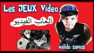 Les jeux vidéo -ألعاب الفيديو