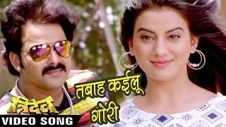 getlinkyoutube.com-तबाह कइलू गोरी - Tabah Kailu - Pawan Singh & Akshara Singh - Tridev - Bhojpuri Hot Songs 2016 new