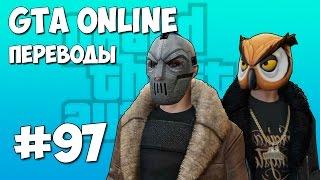 getlinkyoutube.com-GTA 5 Online Смешные моменты (перевод) #97 - Грязные деньги, Филин и Бэйн, Частный самолет