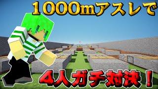 getlinkyoutube.com-【マインクラフト】1000mアスレを4人でガチ対決!!