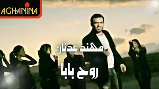 مهند عدنان - روح بابا - Mohanad Adnan - Roh Baba