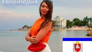 getlinkyoutube.com-КРЫМ: ОТДЫХ ДЛЯ ВЗРОСЛЫХ / ЕВПАТОРИЯ