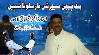 getlinkyoutube.com-dactor ishtiaq k kabootar lahoor part  2_4.2013