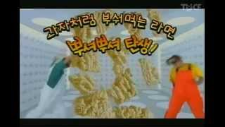 getlinkyoutube.com-오뚜기 뿌셔뿌셔 - 클론 (1999년)