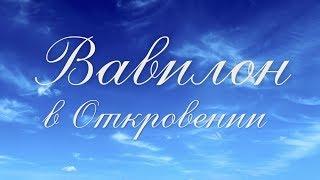 getlinkyoutube.com-Коротко о важном: Вавилон