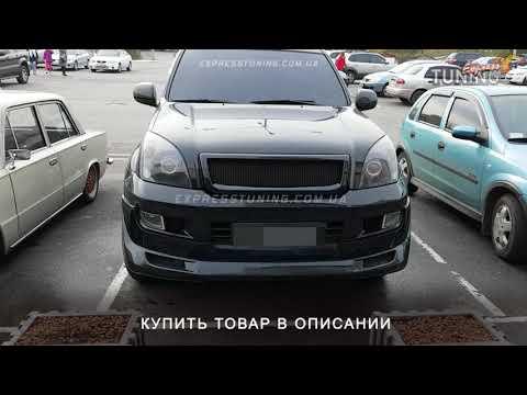 Решетка радиатора Тойота Прадо 120. Решетка Toyota Land Cruiser Prado 120. AOM Tuning. Тюнинг