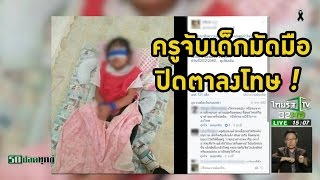 getlinkyoutube.com-ครูจับเด็กมัดมือและปิดตาลงโทษ | รถปลดทุกข์ | 22 ก.พ. 60