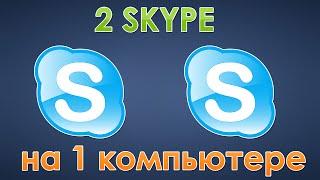 getlinkyoutube.com-Как запустить 2 скайпа на одном компьютере
