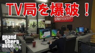 【GTA5】TV局に潜入して局内を爆破! (IT企業だそうです...w)