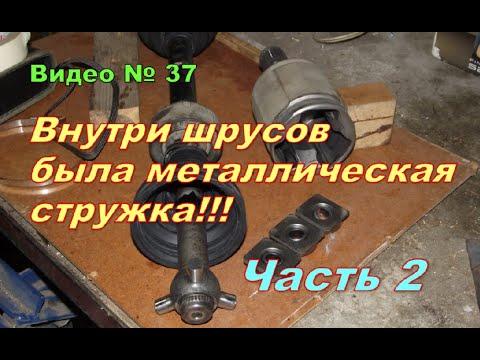 Как снять шрус с вала для замены пыльника Honda CR-V. Часть 2.