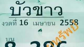 getlinkyoutube.com-เลขเด็ดงวดนี้ หวยซองบัวขาว 16/04/58