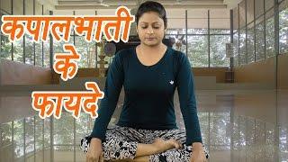 getlinkyoutube.com-How to do Kapalbhati   Pranayama (कपालभाती प्राणायाम)   Benefits   Boldsky