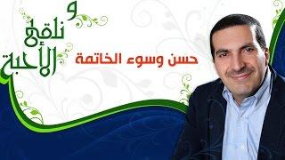 getlinkyoutube.com-حسن وسوء الخاتمة - ونلقى الأحبة - عمرو خالد