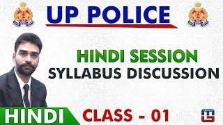 Hindi Session | UP Police कांस्टेबल भर्ती 2018 | Class - 01 | 3:00 PM