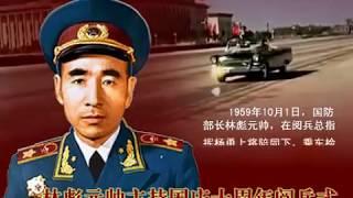 getlinkyoutube.com-林彪元帅1959年主持国庆阅兵
