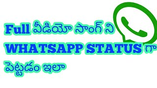 HOW TO UPLOAD FULL VIDEO STATUS IN WHATSAPP    BY SWAROOP VEMULA