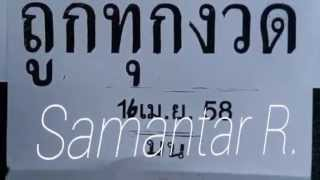 getlinkyoutube.com-เลขเด็ดงวดนี้ หวยซองถูกทุกงวด 16/04/58
