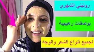getlinkyoutube.com-روتيني الشهري بوصفات رهيييبة لجميع أنواع الشعر والوجه
