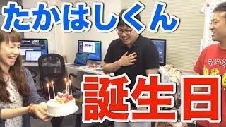 getlinkyoutube.com-今日は「あい♡たかはしくん」28歳の誕生日 @itakahashikun