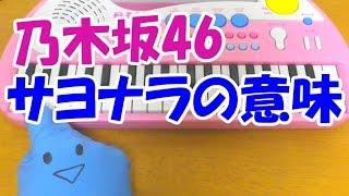 getlinkyoutube.com-1本指ピアノ【サヨナラの意味】乃木坂46 橋本奈々未 簡単ドレミ楽譜 初心者向け