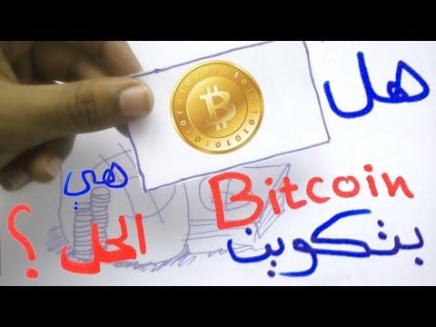 هل بيتكوين Bitcoin هي الحل لمشاكلنا الاقتصادية؟