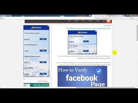 كيفية مراسلة الفيسبوك للحصول على ثوثيق رسمي لحسابك او لصفحتك العامة