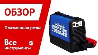getlinkyoutube.com-Плазменная резка