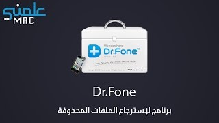 برنامج Dr.Fone لإسترجاع الملفات المحذوفة من الجهاز