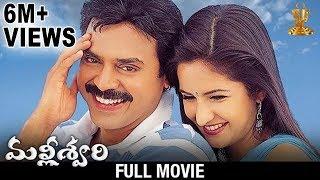 Malliswari Full Movie | Venkatesh | Katrina Kaif | Brahmanandam | Sunil | Trivikram | Koti