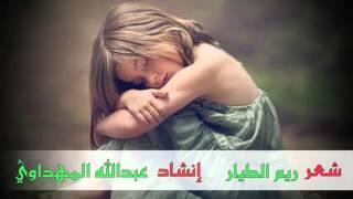 بكت المسكينة الدم دما | HD انشاد عبدالله المهداوي |