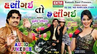 getlinkyoutube.com-DJ Dil No Kheladi Part-3 || Coming Soon || Hasi Gai To Fasi Gai Dalma Mara Vasigai