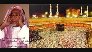 getlinkyoutube.com-مؤذن الحرم المكي الشيخ جمعان الغامدي