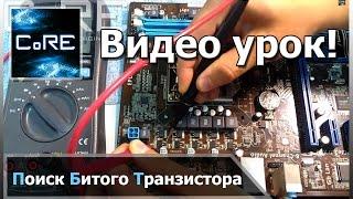 Как найти битый полевой транзистор.