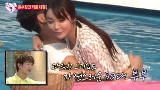 getlinkyoutube.com-We Got Married, Namgung Min, Jin-young&Jong-hyun, Yoo-ra(1) #10, 남궁민-홍진영&홍종현-유라 (1) 20140726